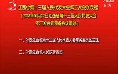 江西省第十三届人民代表大会第二次会议议程(2018年10月22日江西省第十三届人民代表大会第二次会议预备会议通过)