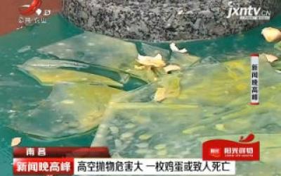 南昌:高空抛物危害大 一枚鸡蛋或致人死亡