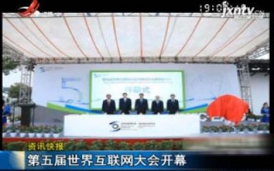 第五届世界互联网大会开幕