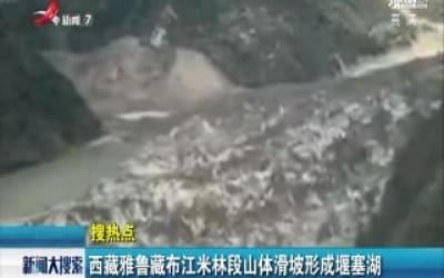 西藏雅鲁藏布江米林段山体滑坡形成堰塞湖