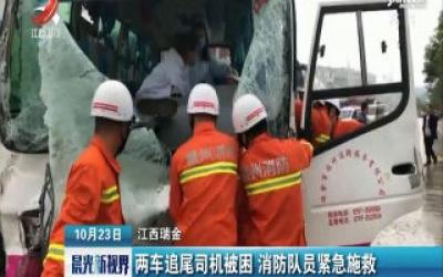 江西瑞金:两车追尾司机被困 消防队员紧急施救