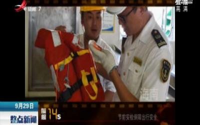 海南:节前安检保障出行安全