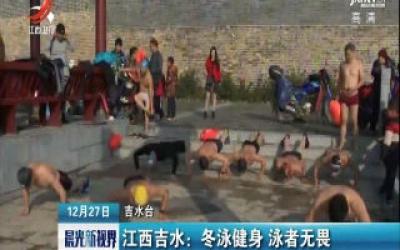 江西吉水:冬泳健身 泳者无畏