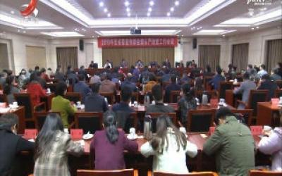 省委宣传部全面从严治党工作会议召开