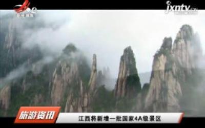 江西将新增一批国家4A级景区