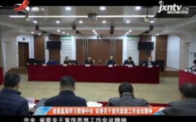 省质监局学习贯彻中央 省委关于宣传思想工作会议精神