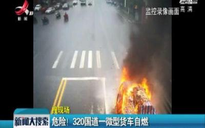 萍乡安源:危险!320国道一微型货车自燃