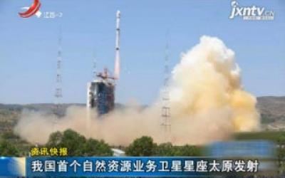 我国首个自然资源业务卫星星座太原发射