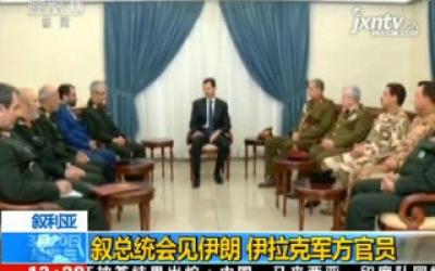 叙利亚:叙总统会见伊朗 伊拉克军方官员
