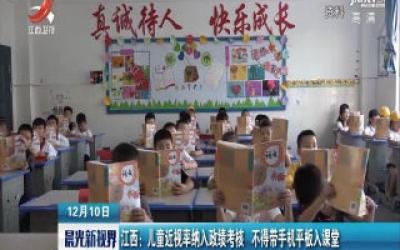 江西:儿童近视率纳入政绩考核 不得带手机平板入课堂