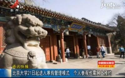 北京大学21日起进入寒假管理模式 个人参观也需网上预约