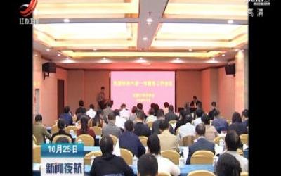 民盟华东六省一市盟务工作会议在景德镇召开