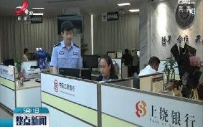 上饶:网络交友谈恋爱 被骗18万