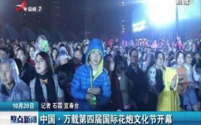 中国·万载第四届国际花炮文化节开幕