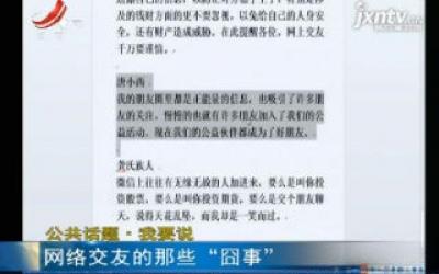 """【公共话题·我要说】网络交友的那些""""囧事"""""""