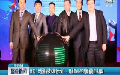 """微软""""云暨移动技术孵化计划"""":南昌市AI+VR创新基地正式启动"""