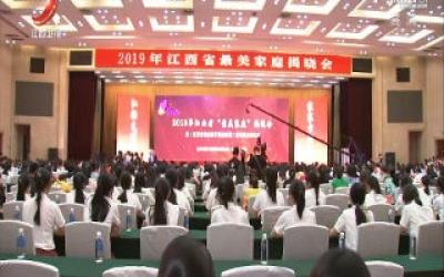江西2019最美家庭评选揭晓