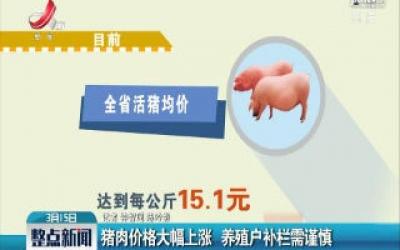 江西:猪肉价格大幅上涨 养殖户补栏需谨慎