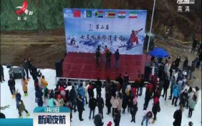 铜鼓:六国滑雪爱好者开展滑雪交流