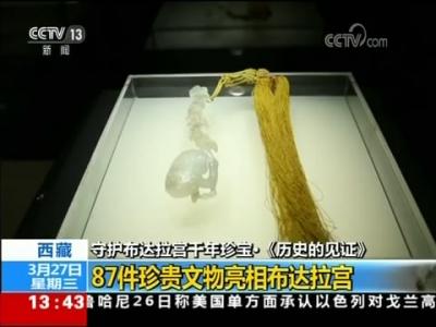 布达拉宫珍宝馆推出精品文物展 87件珍贵文物亮相