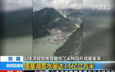 西藏:雅鲁藏布江因滑坡形成堰塞湖