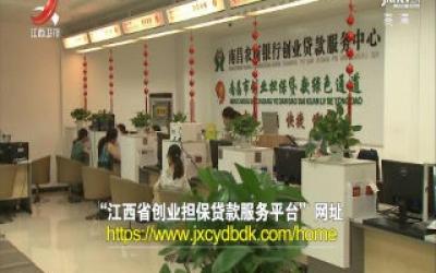 江西省创业担保贷款服务平台上线