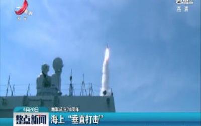 """【海军成立70周年】海上""""垂直打击"""""""