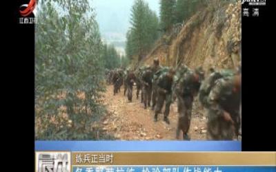 南宁:练兵正当时 冬季野营拉链检验部队作战能力