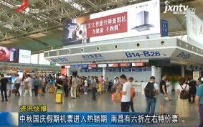 中秋国庆假期机票进入热销期 南昌有六折左右特价票