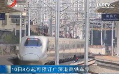 10日8点起可预订广深港高铁车票