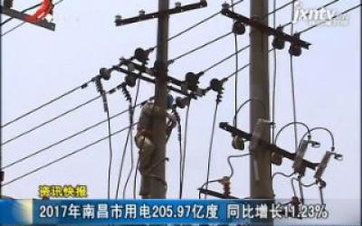 2017年南昌市用电205.97亿度 同比增长11.23%