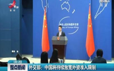 外交部:中国将持续放宽外资准入限制