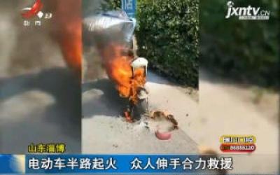 山东淄博:电动车半路起火 众人伸手合力救援