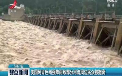 美国阿肯色州强降雨致部分河流周边民众被撤离