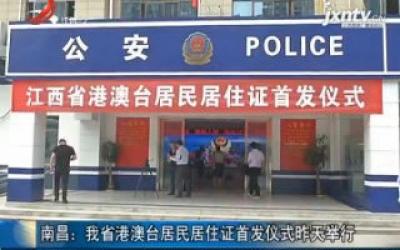 南昌:我省港澳台居民居住证首发仪式9月12日举行