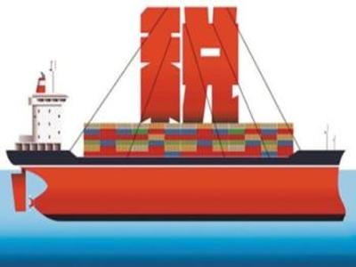中国决定6月1日起对美部分进口商品提高加征关税税率