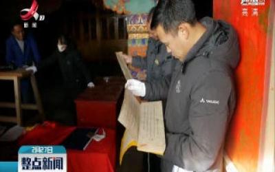 我国将斥资3亿元开展布达拉宫古籍文献保护利用工作