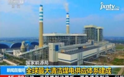 国家能源局:全球最大清洁煤电供应体系建成