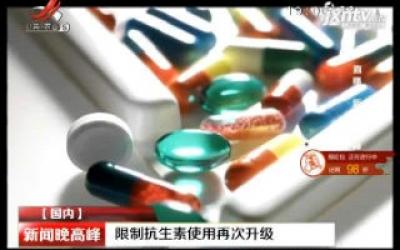 限制抗生素使用再次升级