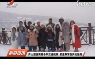 庐山旅游突破冬季交通瓶颈 索道乘客创历史新高