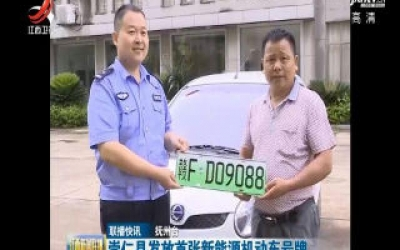 崇仁县发放首张新能源机动车号牌