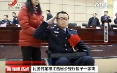 南昌民警付星被江西省公安厅授予一等功