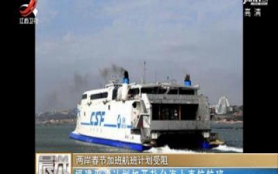 两岸春节加班航班计划受阻 福建平潭计划加开赴台海上直航航班