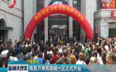 南昌万寿宫商城一区正式开业