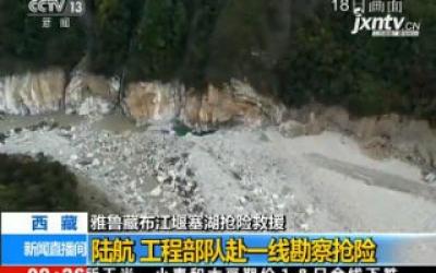 【雅鲁藏布江堰塞湖抢险救援】西藏 :陆航 工程部队赴一线勘察抢险