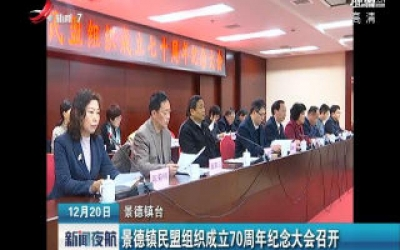 景德镇民盟组织成立70周年纪念大会召开