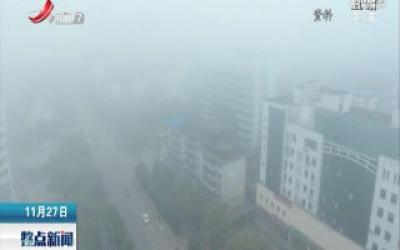 江西近期大雾频发 开车出行注意安全