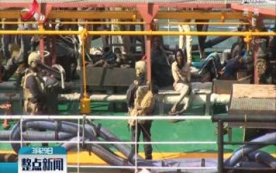 马耳他拦截遭移民劫持土耳其商船
