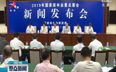 第16届中国林交会将设国际标准展位2000个