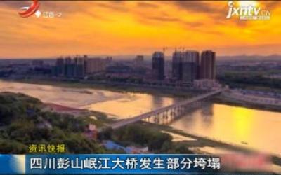 四川彭山岷江大桥发生部分垮塌